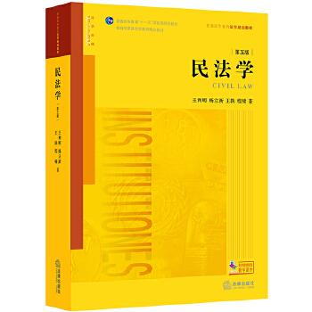 """民法学(第五版) 响应""""民法典时代"""",全新修订,吐故纳新,日臻完善,免费提供配套教学课件"""