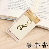善书者BookMark 创意金属书签/猴子 SQ-JS011 中国风古典复古叶脉金属镂空书签唯美可爱文艺小清新男女孩学
