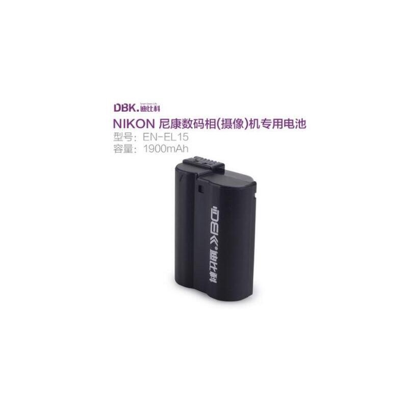 迪比科EN-EL15电池尼康D610 D810 D600 D800E 7100单反相机锂电池