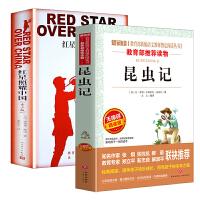 昆虫记+红星照耀中国2册