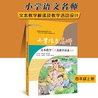 上海教育-小学语文名师文本教学解读及教学活动设计 4年级上册 教学参考资料教师教学用书语文课堂教学参考工具书语文课堂设
