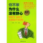 【新书店正版】你不笨,为什么没有野心刘海峰,夏莉中国城市出版社9787507416428