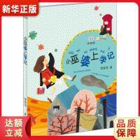 小巫婆上学记 管家琪 9787558902857 少年儿童出版社 新华正版 全国70%城市次日达