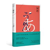 阿�� 向田邦子 中国友谊出版公司