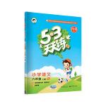 53天天练 小学语文 六年级上册 RJ(人教版)2018年秋