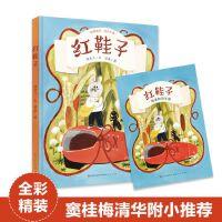 红鞋子(精装图画书)