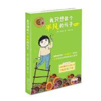 韩国现代儿童文学中篇小说:我只想做个平凡的孩子(货号:JYY) 9787533944650 浙江文艺出版社 [韩]刘垠
