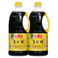 鲁花自然鲜酱香酱油 800mlx2 酿造酱油 非转基因 压榨