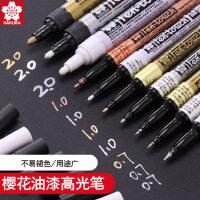 樱花油漆笔白色油笔金银色补漆笔高光笔记号笔签名笔油性马克笔细