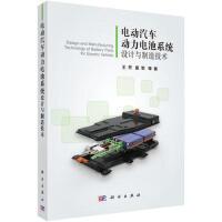 【全新正版】电动汽车动力电池系统设计与制造技术 王芳,夏军 9787030541208 科学出版社
