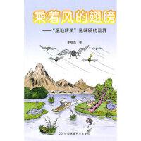 [二手旧书9成新]乘着风的翅膀:湿地精灵――黑嘴鸥的世界宋晓杰9787511103185中国环境出版社
