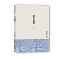 钱穆先生著作系列:论语新解(新校本)