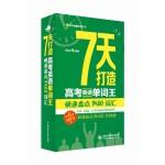 7天打造高考英语单词王:快速盘点3500词汇(1分钟英语快餐丛书)
