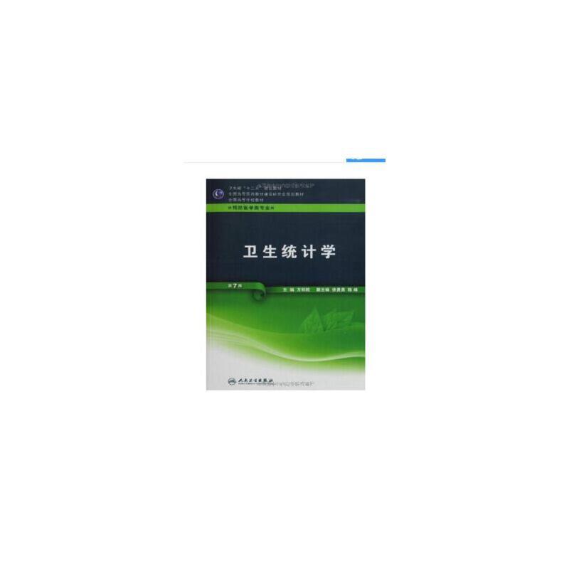 电子版PDF格式电子书卫生统计学 第7版_方积乾2012,不带光盘内容