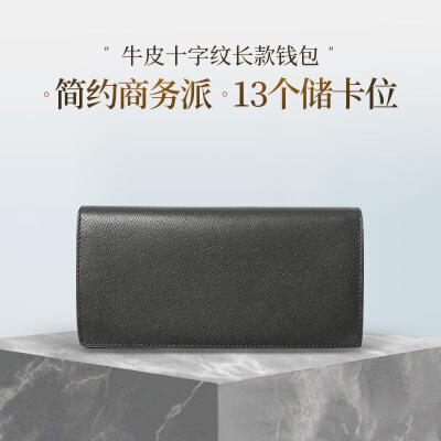 【网易严选 秒杀专区】牛皮十字纹长款钱包 简约商务派,13个储卡位