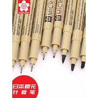 樱花针管笔勾线笔水彩笔速写漫画设计手绘草图笔 绘图制图描图笔