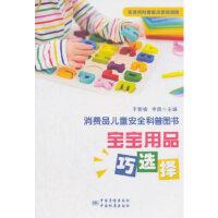 宝宝用品巧选择 于智睿,李晶 9787502645717 中国质检出版社(原中国计量出版社)