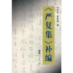 《严复集》补编严复,孙应祥,皮后锋9787211046584福建人民出版社