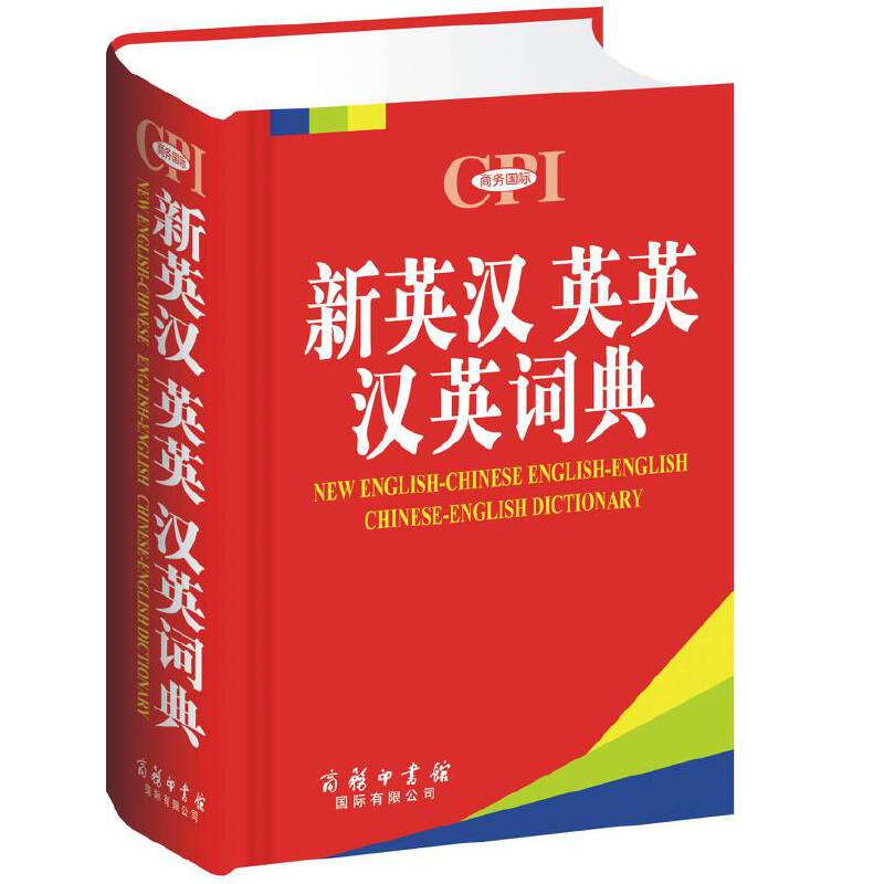 新英汉英英汉英词典(精)