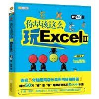你早该这么玩ExcelⅡ(Wi-Fi版)(畅销50万册的《你早该这么玩ExcelⅡ》全面升级,火爆的Excel偷懒技法