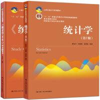 统计学 第七版 教材+学习指导书 2本套 21世纪统计学系列教材 中国人民大学出版社