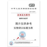GB/T 34779-2017 茉莉花茶加工技术规范