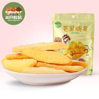 【三只松鼠_芒果脆条30gx2袋】冻干水果干 芒果脆片零食小吃