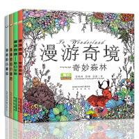 魔法森林梦幻花园涂色书全4册秘密花园 填色书儿童版 解压 学画画的书 6-8-12岁儿童学画画书入门 初学者小学生手绘