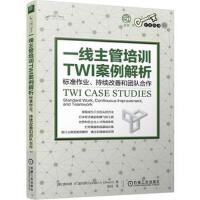 一线主管培训TWI案例解析:标准作业、持续改善和团队合作 9787111583943 [美]唐纳德・A・迪内罗(Don