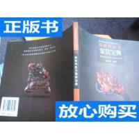 [二手旧书9成新】桂林鸡血玉鉴赏宝典 /东方舟 中国旅游出版社