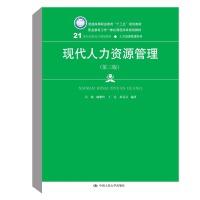 正版书籍 现代人力资源管理(第三版) 21世纪高职高专规划教材人力资源管理系列大学本科研究生教材员工