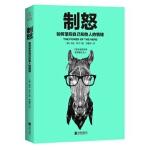 【正版现货】制怒:如何掌控自己和他人的情绪 [美]琳达科汗,申鲁军译 9787550299238 北京联合出版公司
