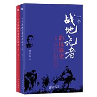 一个战地记者的抗战史(上、下) 东方出版社 9787506079044