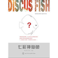 观赏鱼养殖与鉴赏系列--七彩神仙鱼 馨水族工作室 化学工业出版社 9787122182159