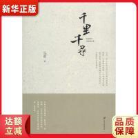 千里千寻 马进 江苏大学出版社 9787811307085