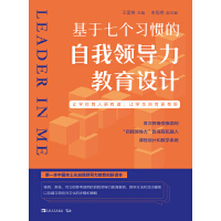 基于七个习惯的自我领导力教育设计:让学校育人更有道,让学生自育更有根(第一本中国本土化自我领导力教育创新读本,首次将备受