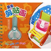 童乐剪贴画:日常用品(珍藏版)(赠儿童专用安全剪刀)