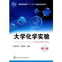 大学化学实验(柯以侃)(二版)