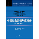 中国社会舆情年度报告(2016-2017)