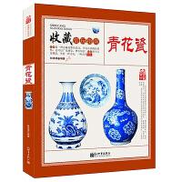 收藏赏玩指南――青花瓷