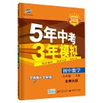 曲一线 初中数学 九年级下册 北师大版 2020版初中同步 5年中考3年模拟 五三