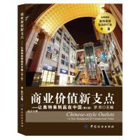 商业价值新支点-让奥特莱斯赢在中国第2版【正版图书,品质无忧】