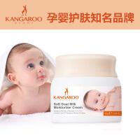 袋鼠妈妈【当当自营】孕婴洗护 柔呵羊乳防皴修护霜