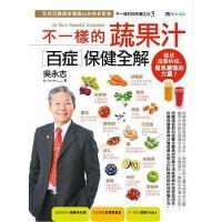 【预售】 正版 不一样的蔬果汁百症保健全解 原水