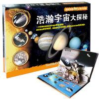 浩瀚的宇宙大探秘 超级炫酷3D立体书儿童大百科全书3d科普立体书 趣味翻翻书儿童玩具书少儿科普畅销儿童图书3-6-9岁
