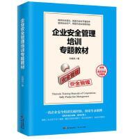 企业安全管理培训专题教材(平装)