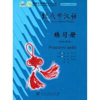 正版二手6-8成新 跟我学汉语 练习册 (捷克语版) 9787107226489