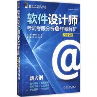 软件设计师:考试考眼分析与样卷解析*9787111497592 童爱红,李霞