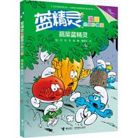 蔬菜蓝精灵-蓝精灵漫画-经典珍藏版 [比] 贝约 9787544848435
