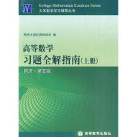 高等数学习题全解指南 上册(同济 第五版) 同济大学应用数学系 9787040119916 高等教育出版社